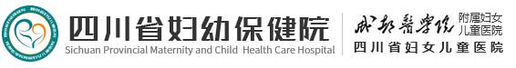 国家三级甲等妇幼保健机构